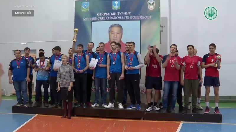 В Мирном прошёл юбилейный турнир по волейболу имени Николая Мангутова