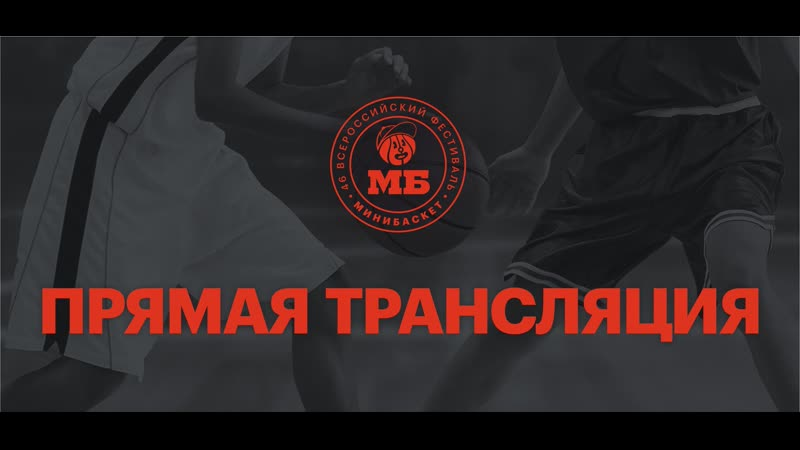 Минибаскет   Таганрог