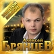 Брянцев Алексей - С Днем Рождения .