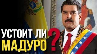 В Венесуэле решается будущее мира (К. Сивков, С. Михеев, И. Коротченко, А. Вассерман)