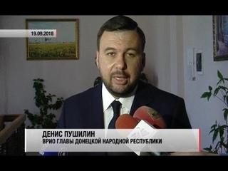 Визит врио Главы ДНР Дениса Пушилина в Макеевку. Актуально.