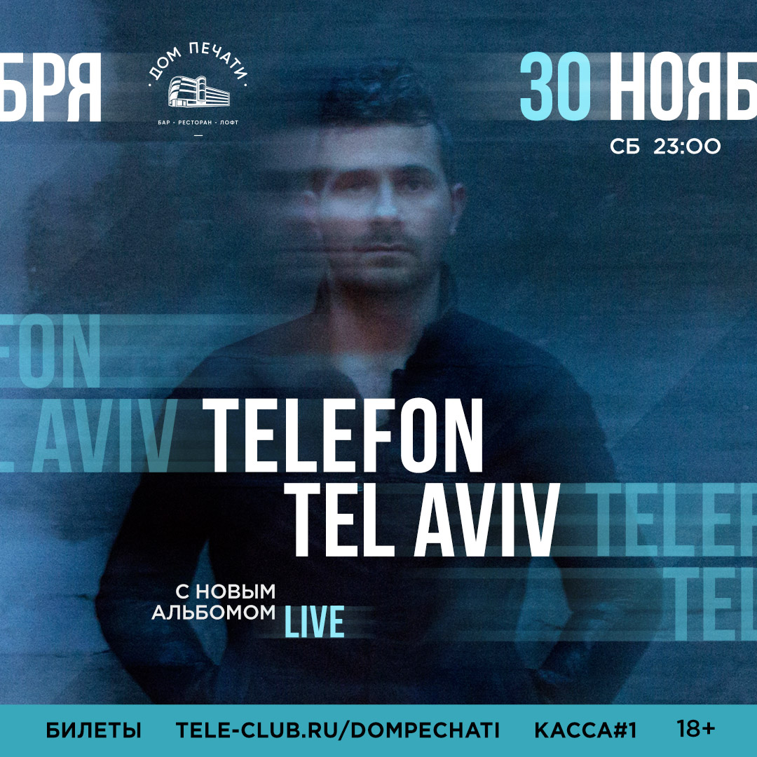 Афиша Екатеринбург Telefon Tel Aviv 30 ноября Дом печати