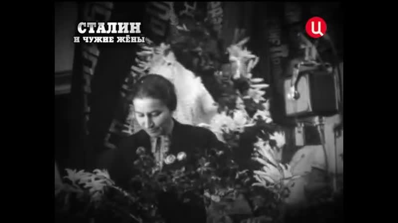 Сталин и чужие жены Хроники московского быта
