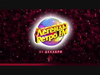 Легенды Ретро FM на РЕН ТВ
