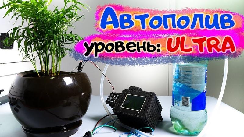 Автополив на максималках на Piranha Ultra Arduino проекты