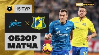Зенит - Ростов - 2:0. Обзор матча, Российская Премьер-Лига, 15 тур
