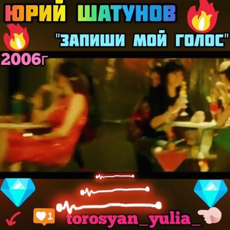 😎отец Лезгин муж Арменин on Instagram ЮРИЙ ШАТУНОВ ЗАПИШИ МОЙ ГОЛОС 2006г 😍❤👍👍👍👍👍🔥🔥🔥🔥🔥🔥🔥🔥🔥🔥🔥🔥🔥🔥 Понравилось ставь❤и подпишись😉 Больше зде