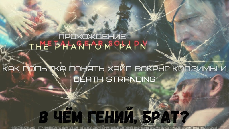 В ЧЁМ ГЕНИЙ БРАТ? Прохождение MGS 5 The Phantom Pain
