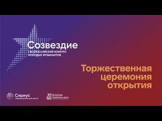 Торжественная церемония открытия конкурса молодых музыкантов Созвездие