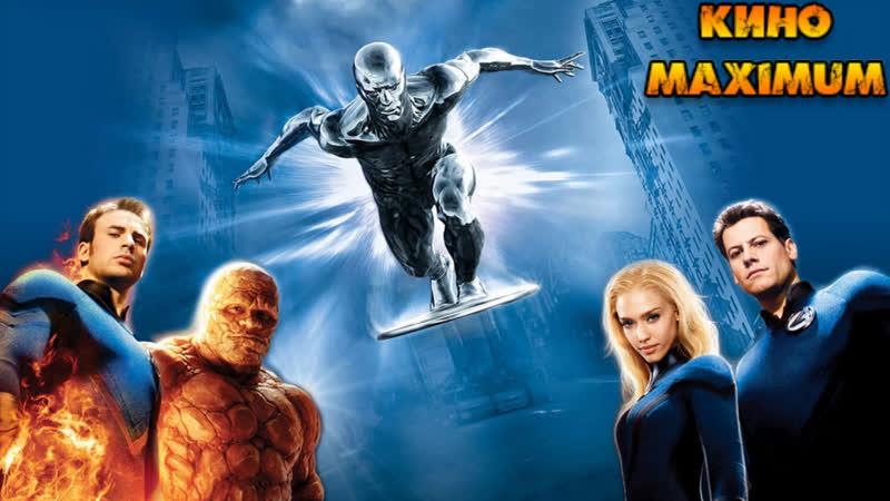 Кино Фантастическая четверка: Вторжение Серебряного серфера (2007) MaximuM