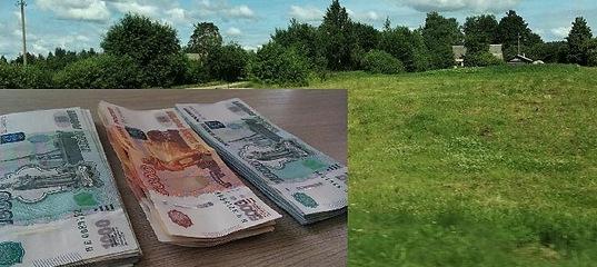 выплата за земельный пай