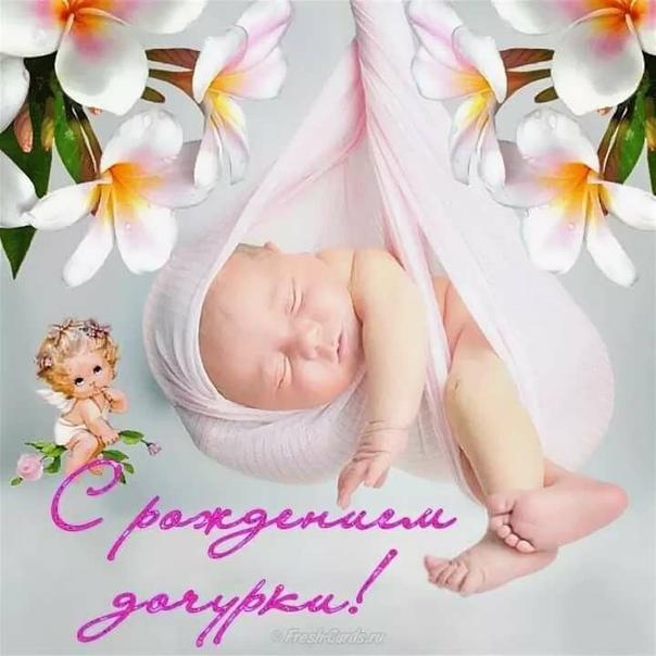 Поздравления с ожиданиям дочки
