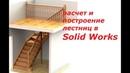 Урок 2 Расчет и проектирование лестниц в solidworks