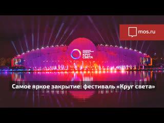 Круг света: церемония закрытия фестиваля на Гребном канале