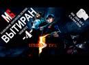 4 Resident Evil 5 Вытиран ➤ Страшилки на ночку 4к60fps