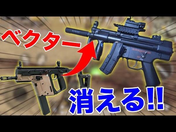 PUBG MOBILE ベクターの上位互換‼ 最強SMG『MP5K』が追加‼ 今後のアプデで'新武器''が登場する‼ PUBGモバイル まがれつ
