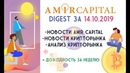 Amir Digest за 14 10 2019 Новости фонда Amir Capital Обзор и новости рынка криптовалют