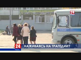 Наживаясь на трагедии В интернете появились фейковые счета для помощи семьям погибших и пострадавших в Керченском политехническ