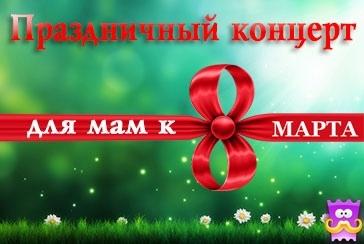 Афиша Ярославль Праздничный концерт «Весны очарование!»