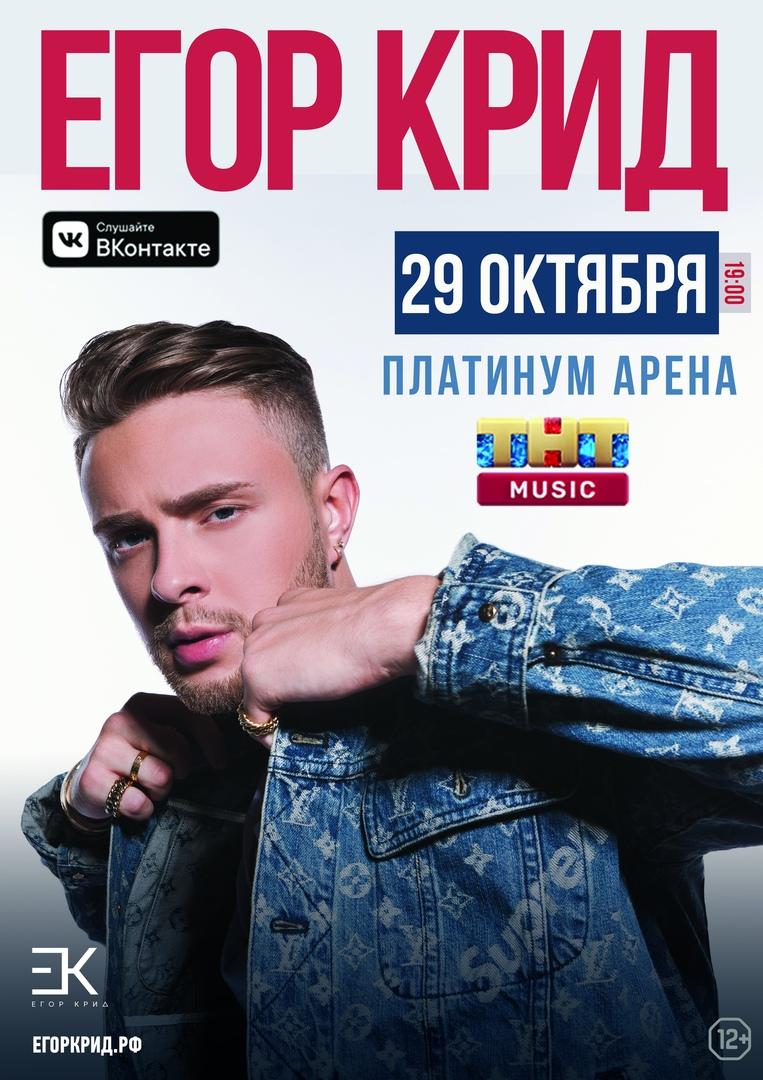 Афиша Красноярск Егор Крид в Красноярске / 29.10 / Платинум-Арена