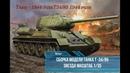 Сборка модели Т-34/85 1/35. Звезда 3687. Часть 1
