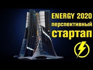 ENERGY 2020 | ЭНЕРГИЯ 2020  Технологии будущего. Краудинвестинговый венчурный проект.