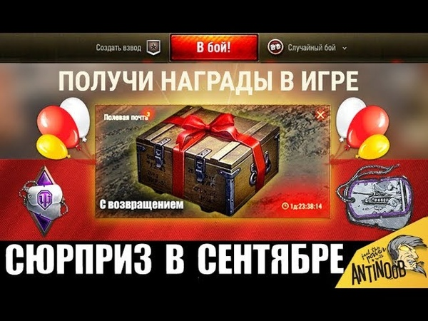 УРА ГЛАВНЫЙ СЮРПРИЗ ВЕТЕРАНАМ WoT В СЕНТЯБРЕ в World of Tanks