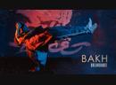 FAMILY DANCE Bakh BREAKDANCE Танцы Оренбург