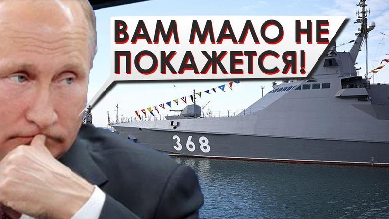Мало не покажется Что Россия уготовила кораблям НÅТ0 в Черном море