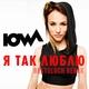 IOWA - Я так люблю (Bestoloch Remix)