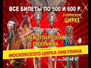 Закрытие сезона. Все билеты по 500 и 600 руб. Международная программа с участием артистов цирка Никулина и цирка Кении.