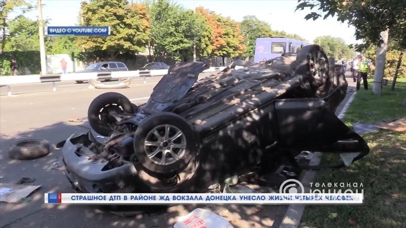 Страшное ДТП в районе ж д вокзала Донецка унесло жизни четырёх человек 14 08 2019 Панорама