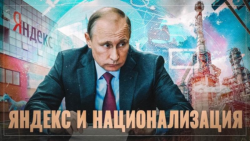Яндекс и национализация