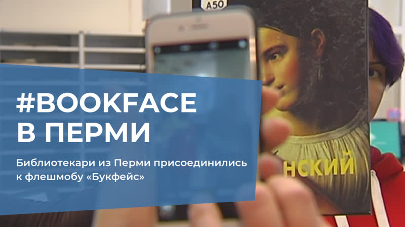 Пермские библиотекари присоединились к флешмобу Букфейс