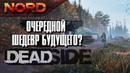 DEADSIDE || Хардкорная выживалка от Российских разработчиков! Оценим? || -NORD-