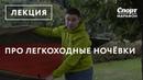 Про легкоходные ночёвки Сергей Савельев