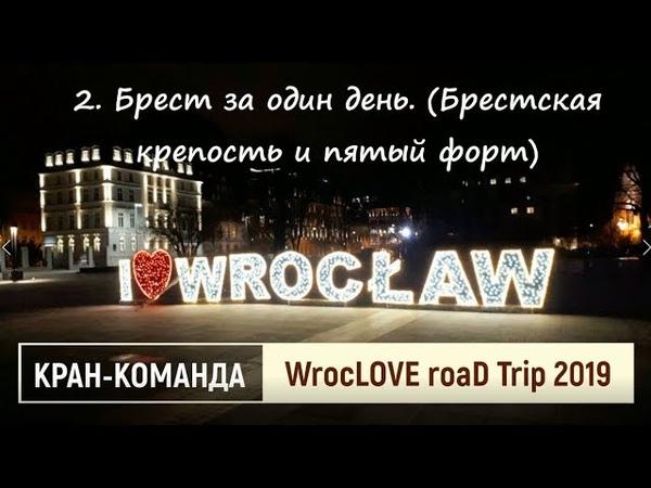 WrocLOVE road trip 2019 Кран команда едет во Вроцлав 2 Брест за один день