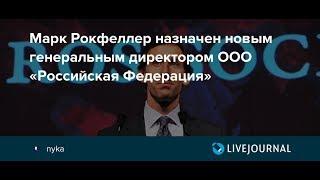 У России новый хозяин - Рокфеллер! Атаман Сабур