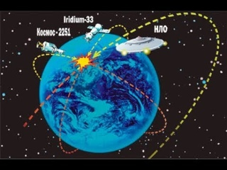 По всем законам физики этого не должно было быть.Почему столкнулись Иридиум 33 и спутник Космос 2251