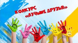 """Жители Введенки голосуют за """"Лучших друзей"""""""