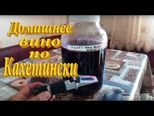Как сделать вино по Кахетинской технологии?