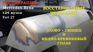 Реставрация Mercedes-Benz 124 (#27) Восстановление металлами. Restoration car