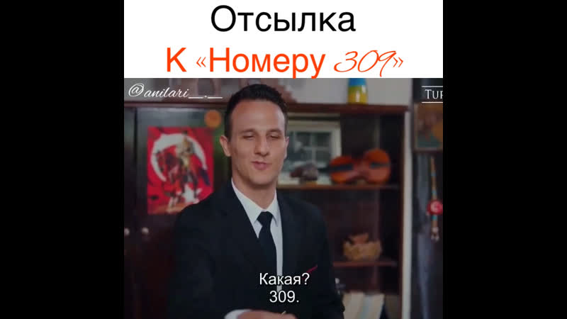 Отсылка в Ранней Пташке к сериалу Номер 309