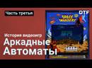 История видеоигр часть 3 аркадные автоматы Sega Taito Namco первые шутеры и экшны