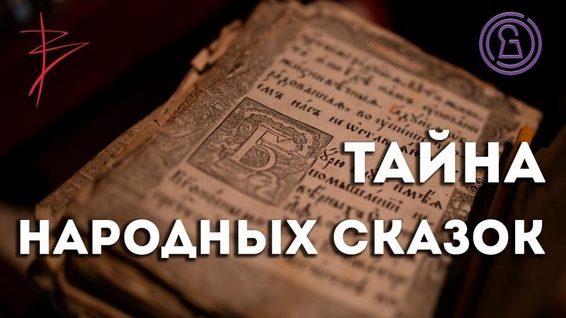Тайна народных сказок с Виталием Сундаковым эфир т к Тайна ТВ