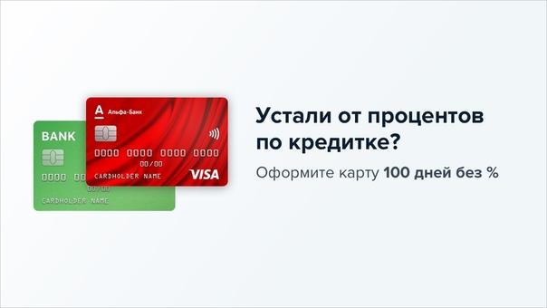 альфа банк увеличение лимита кредитной карты