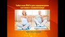 Виктор Луганский. Тибетская йога для оздоровления суставов и позвоночника