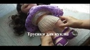 Как связать крючком трусики для куклы Анжелики.