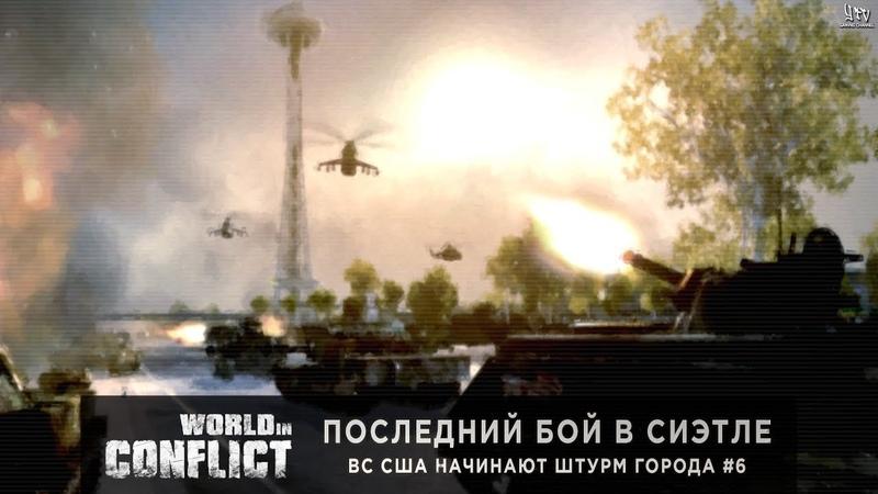 World In Conflict - Ностальгия   Последний бой в Сиэтле   ВС США начинают штурм города 6