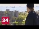 Гибель Империи Византийский урок Документальный фильм Россия 24